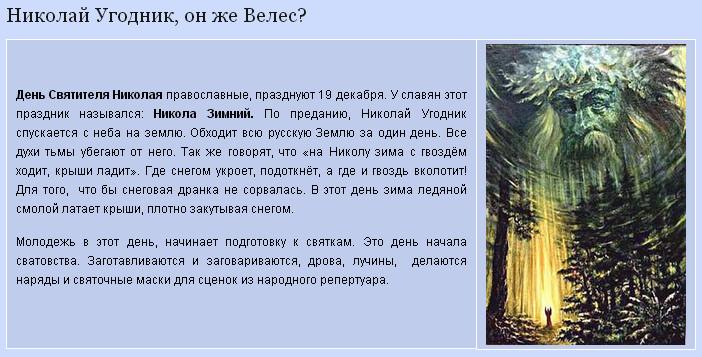 Велес - Николай