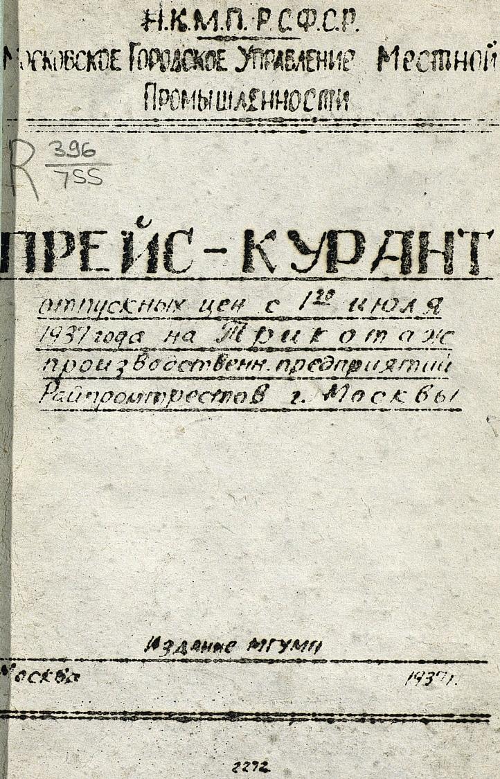 О славянском Петуxе Sil2