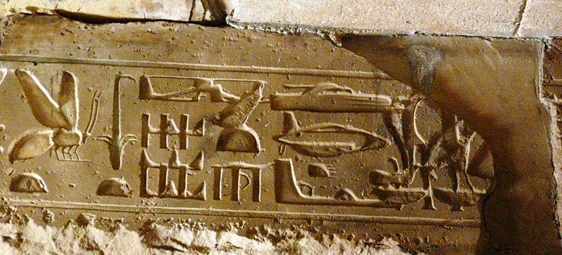 Дешифровка египетских иероглифов sibved