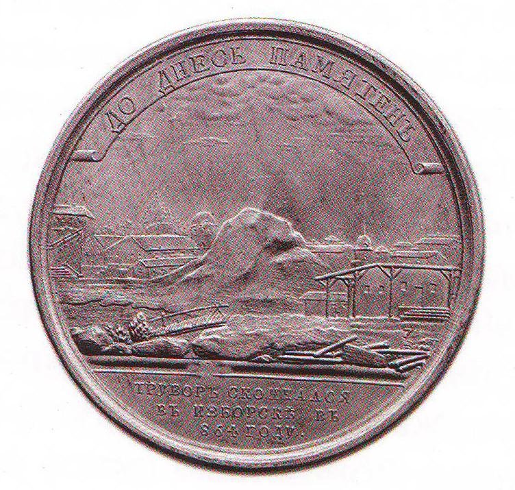 Медаль в память о Труворе