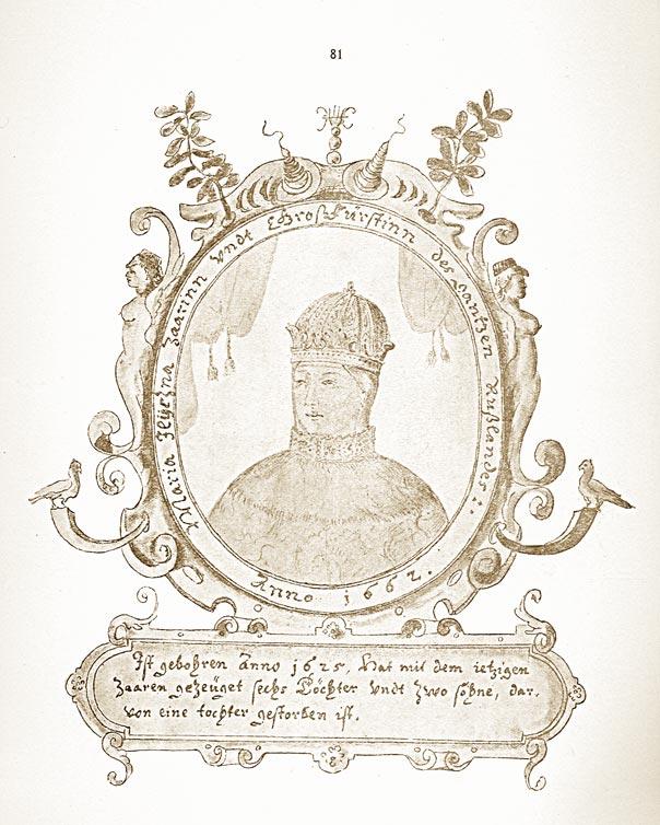 Царица Марiя Ильична