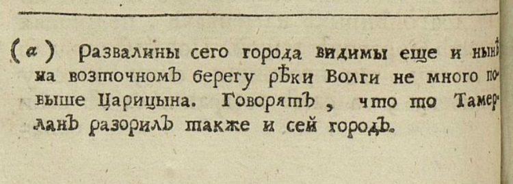 Abul-Ghazi Bajadur-chán o posunu pólů kadykchanskiy