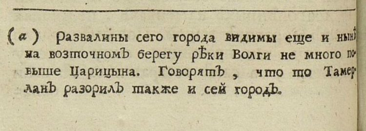 Абулгази Баядур-Хан о смене полюсов kadykchanskiy