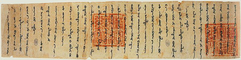 Письмо Аргуна