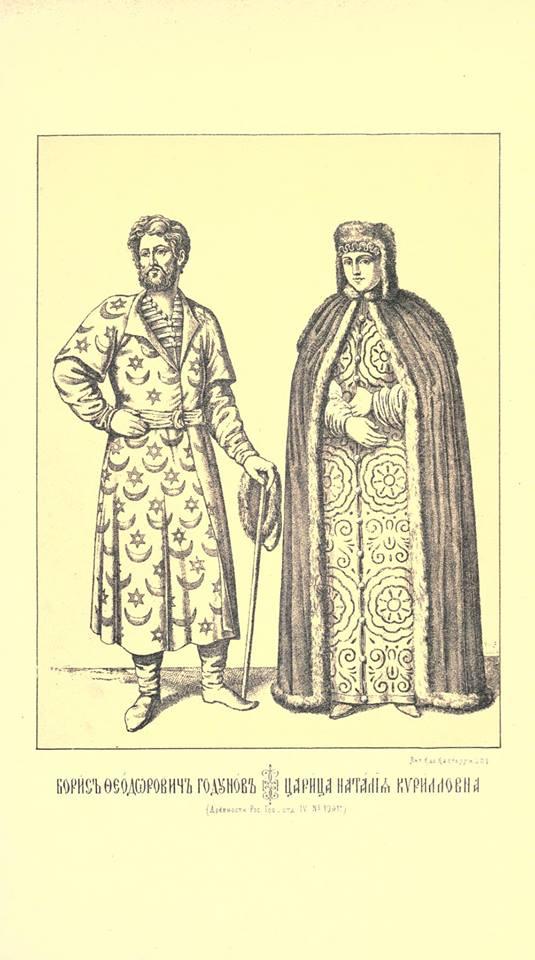 Бори́с Фёдорович Годуно́в (1552 — 13 [23] апреля 1605) — боярин, шурин царя Фёдора I Иоанновича, в 1587—1598 фактический правитель государства, с 17 (27) февраля 1598 года — русский царь.