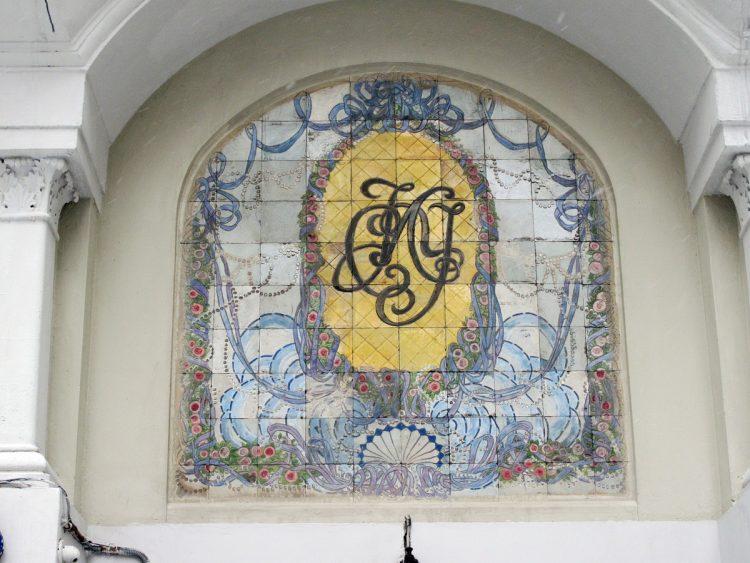 Художественно-промышленный музеум при Центральном Строгановском училище технического рисования