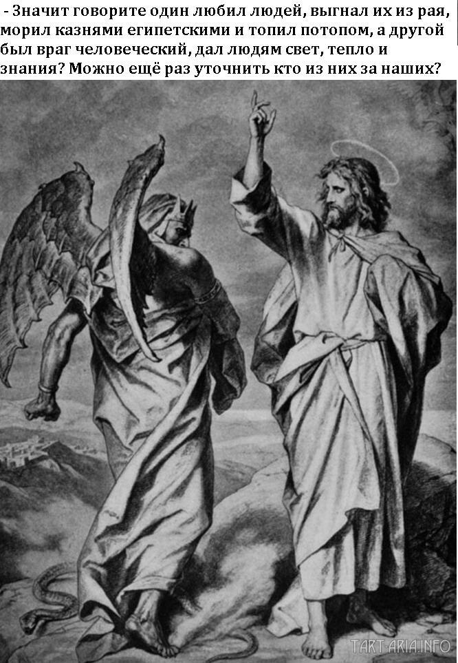 Библейская география. Где происходили библейские события на самом деле? SKUNK69