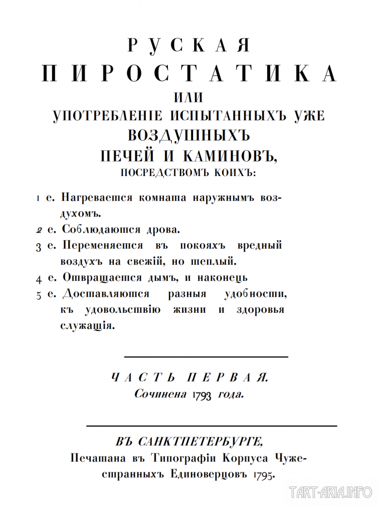 Русский жар Sil2