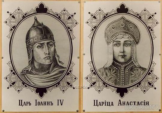 Иван и Анастасия