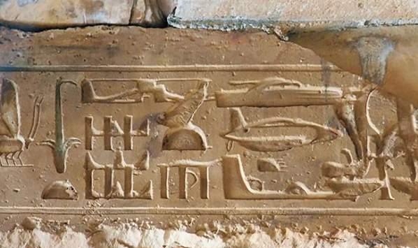 Изображение в храме Сети, в Абидосе.