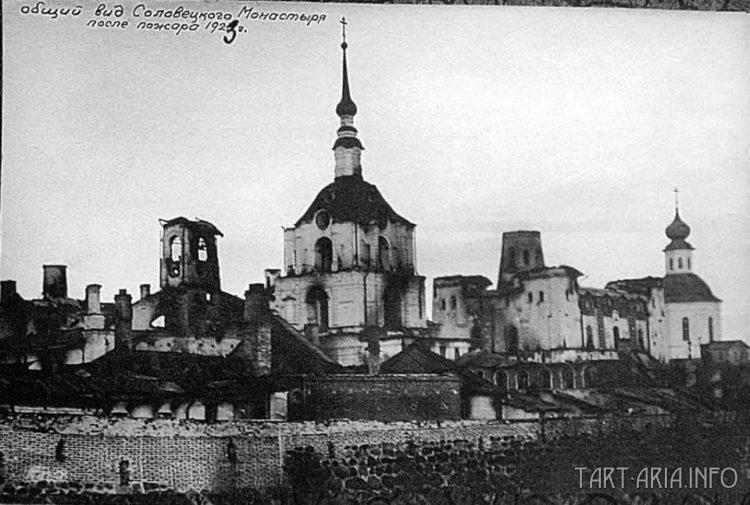 Рис. 16. Фото Соловецкого монастыря 1923 года после пожара.