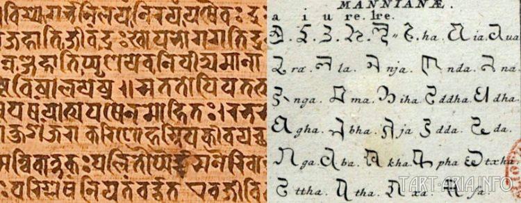 Фрагмент буддистского санскритского текста, написанного на деванагари, 11 век, Непал. Источник