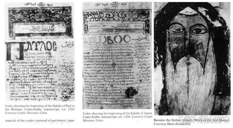 Фрагмент из Коптской энциклопедии
