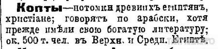 Фрагмент из Энциклопедического словаря, 1910г. источник