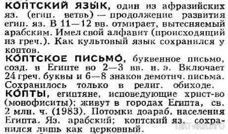 Фрагмент из Советского энциклопедического словаря / СЭС, 1987г. Источник