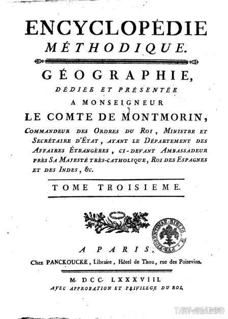 Заглавный лист «Организованной энциклопедии. География», Париж, 1788г. Источник