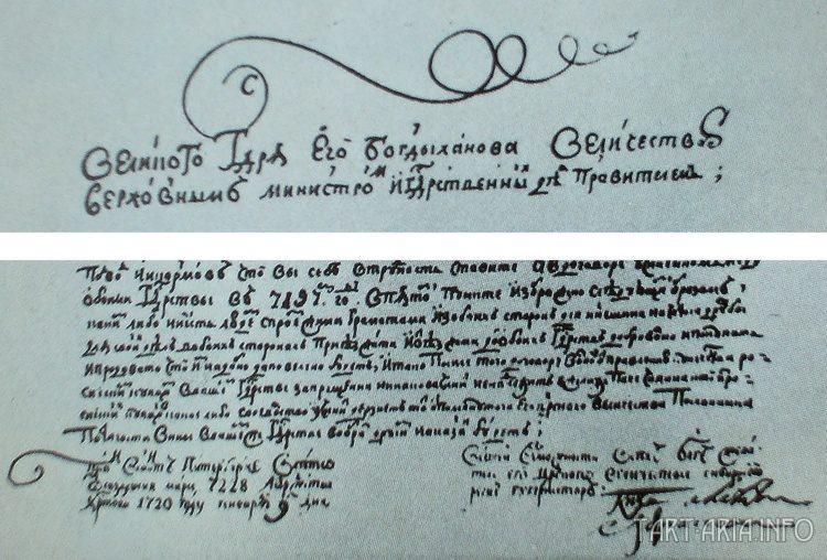 Фрагмент письма из переписки сибирского губернатора времен Петра I с правительством Китая. Источник