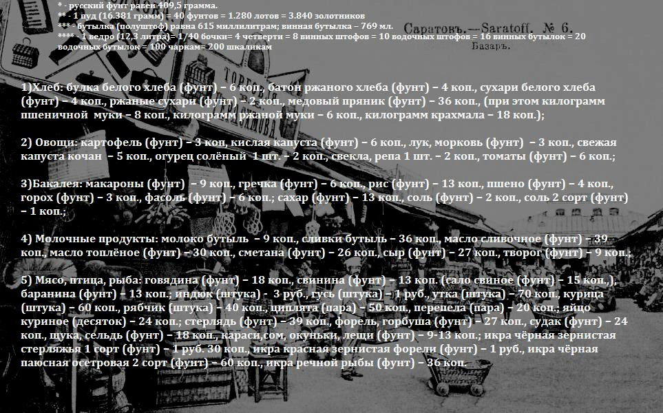 Траты на рубеже веков SKUNK69