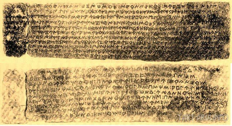 Фотография 1й Боторритской пластины (с обеих сторон). Источник