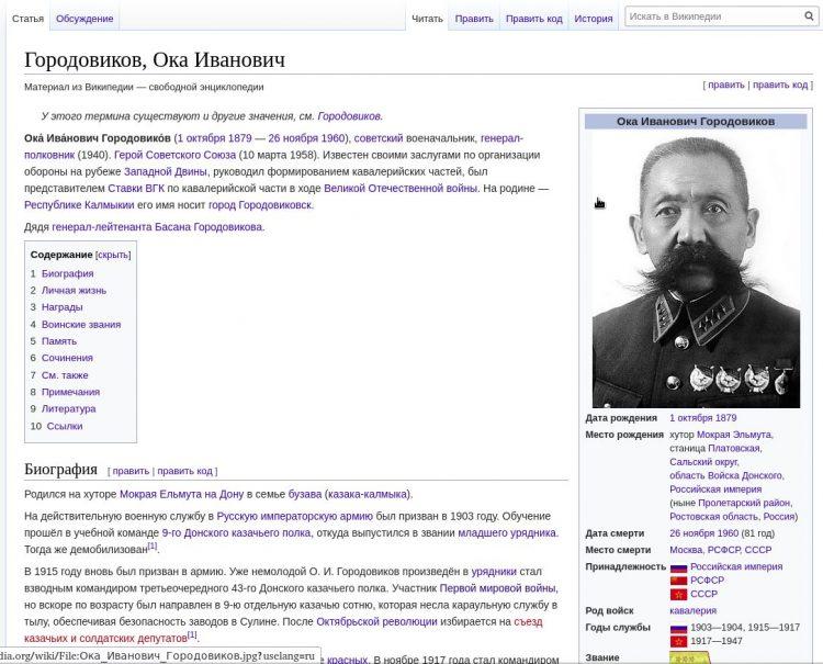 Городовиков Ока Иванович